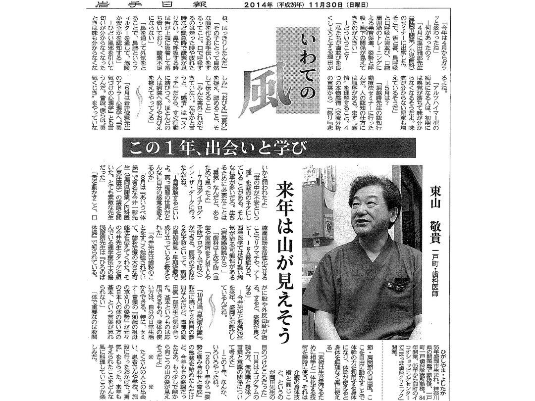 岩手日報「いわての風」(2014.11.30)