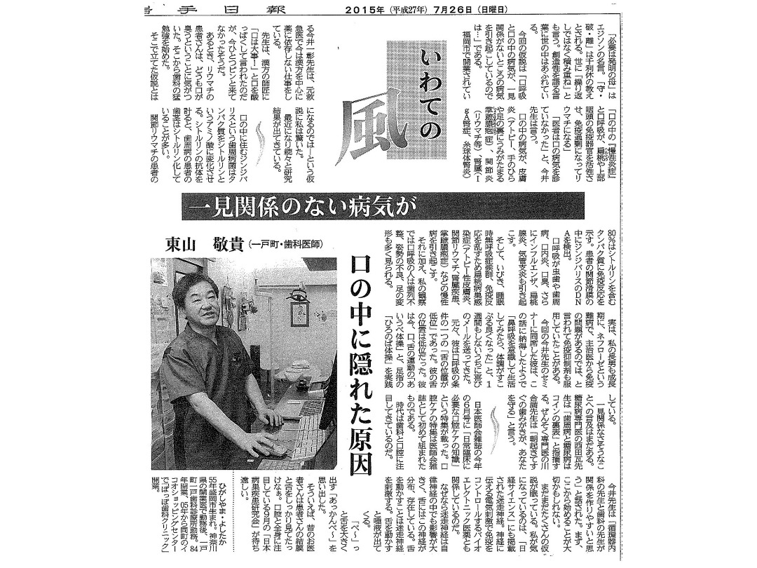 岩手日報「いわての風」(2015.07.26)