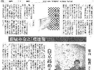 岩手日報「いわての風」(2014.04.06)
