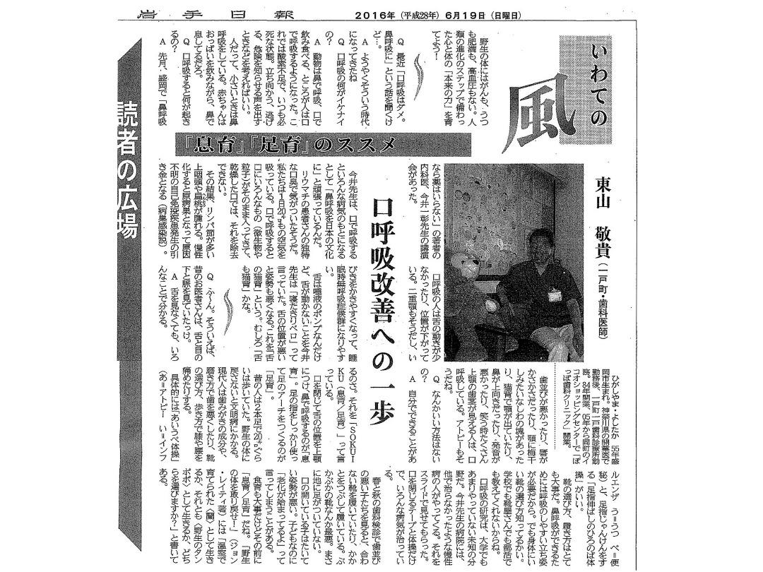 岩手日報「いわての風 」(2016.06.19)