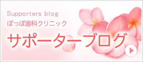 ぽっぽ歯科クリニック「サポーターブログ」