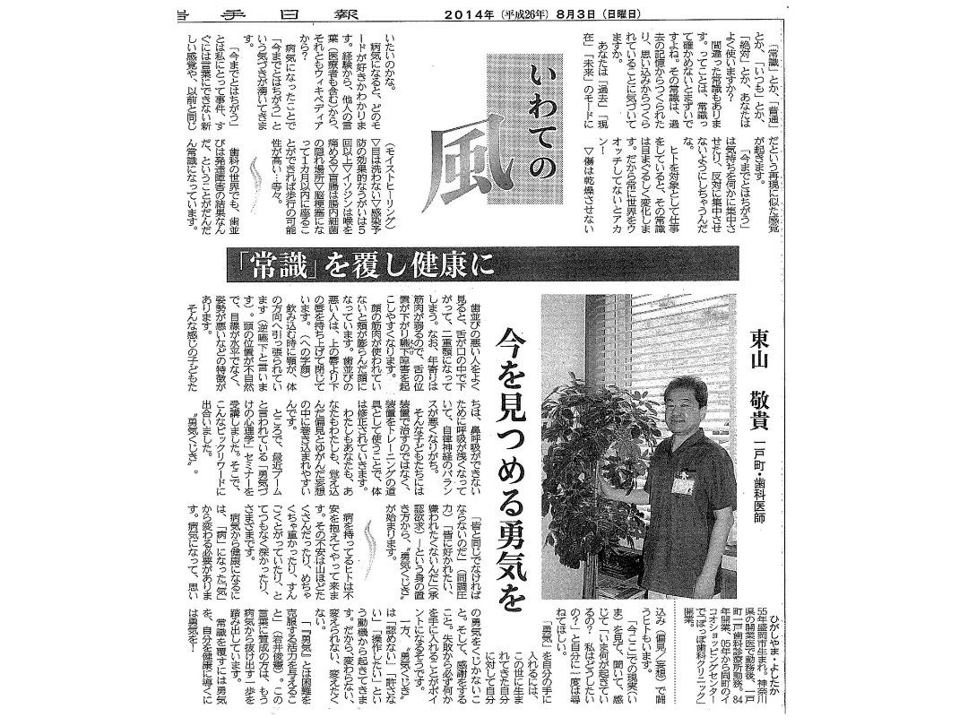 岩手日報「いわての風」(2014.08.03)