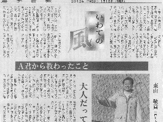 岩手日報「いわての風」(2012.01.15)
