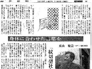 岩手日報「いわての風」(2015.11.08)