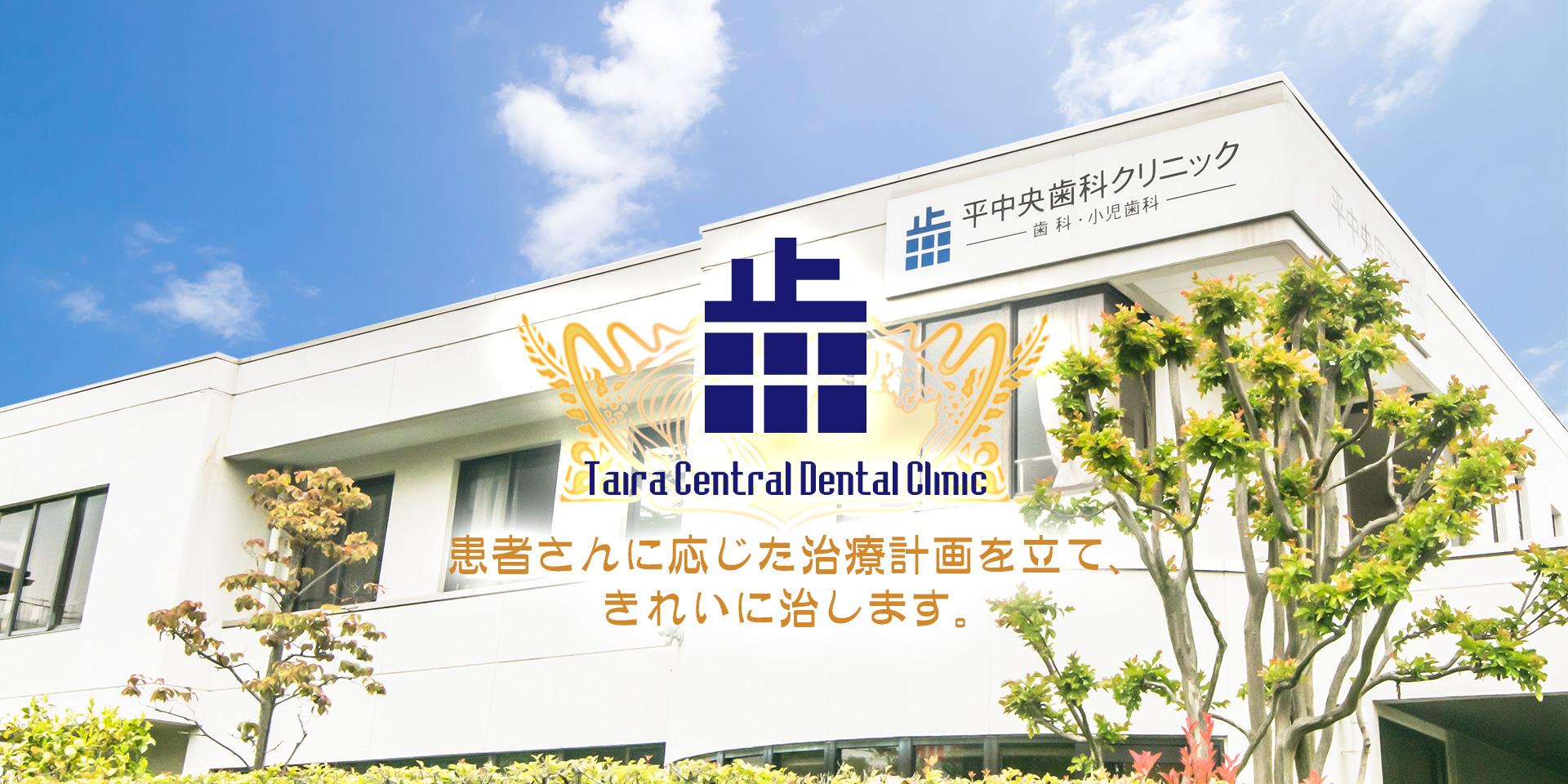 患者さんに応じた治療計画を立て、きれいに治します。