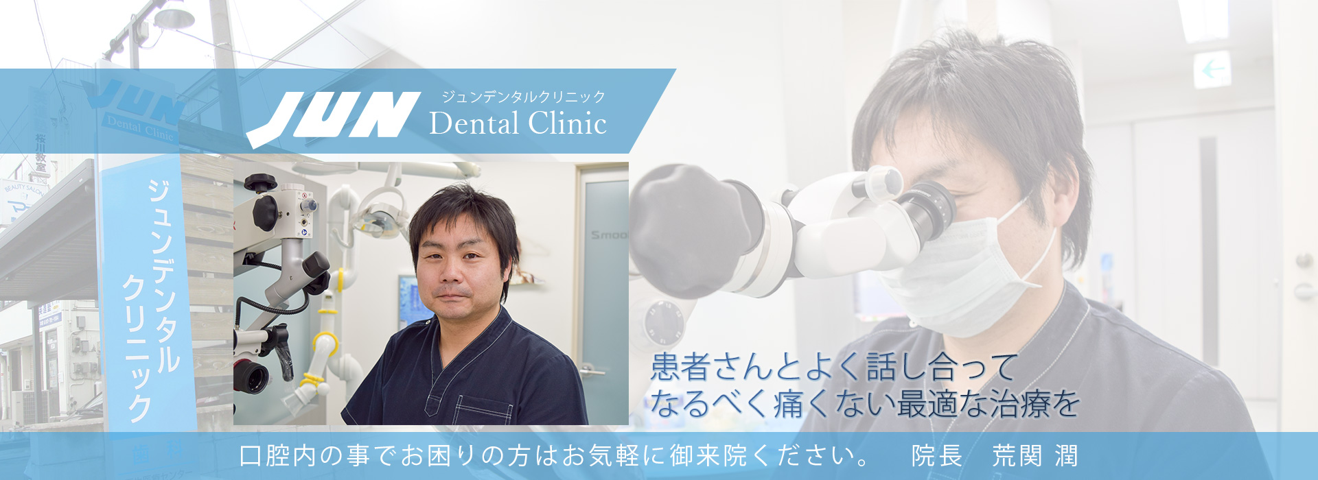 青森市にある歯医者 - Jun Dental Clinic - ジュンデンタルクリニック