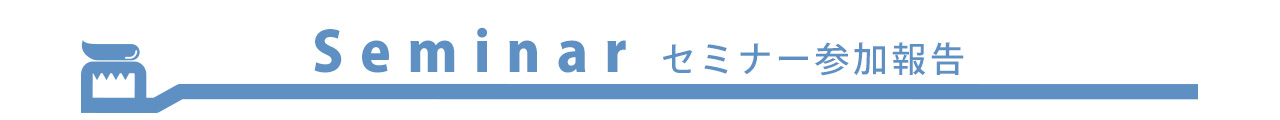 seminar - セミナー参加報告