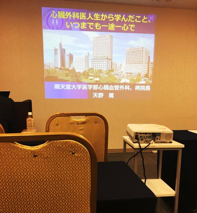 新日本形成歯科研究会周年記念定例会参加