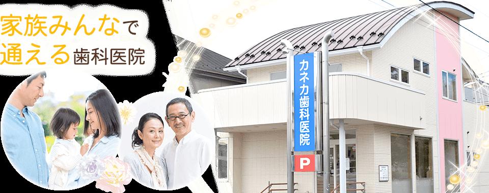 仙台市若林区大和町の歯科医院、カネカ歯科医院です。