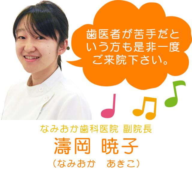 副院長 濤岡暁子先生
