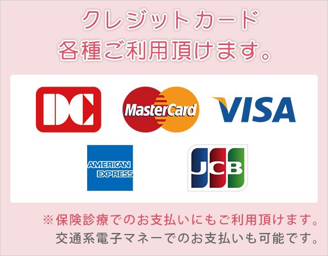 クレジットカード各種ご利用頂けます。保険診療でのお支払いにもご利用頂けます。