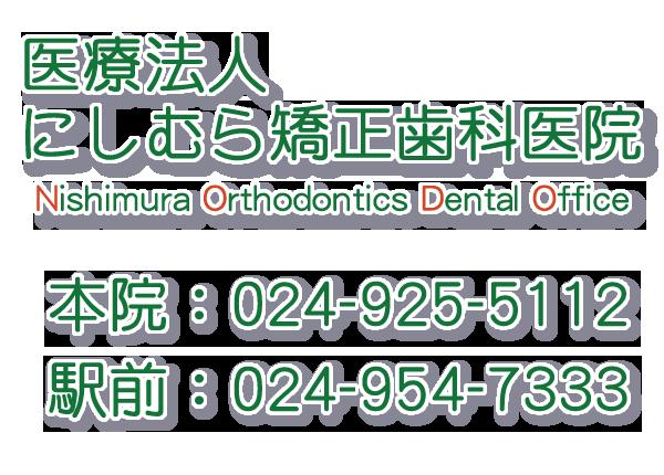 福島県 郡山にある歯科医院 にしむら矯正歯科医院です。 透明で目立たない矯正装置 インビザライン福島 郡山