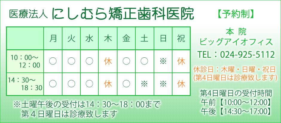 福島県 郡山にある歯科医院 にしむら矯正歯科医院、ビッグアイオフィスの診療時間表です。