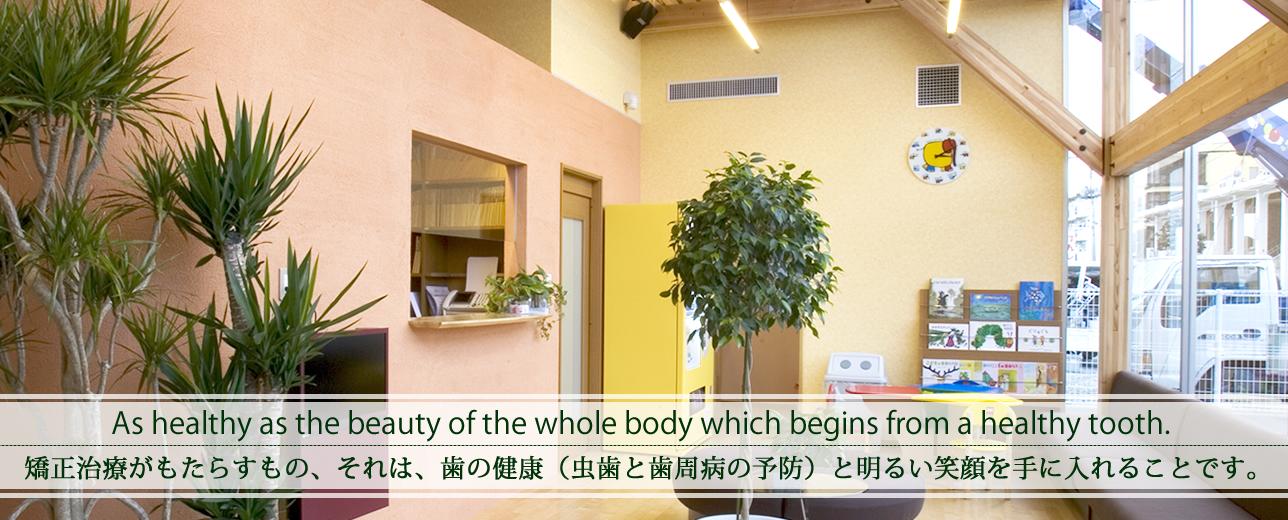 福島県 郡山にある歯科医院 にしむら矯正歯科医院の内観2