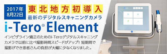最新のデジタルスキャニングカメラ「i-Tero Element」導入
