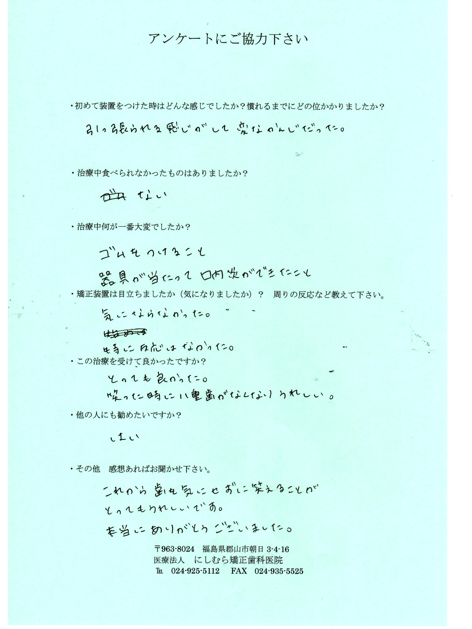 10代 患者様アンケート48