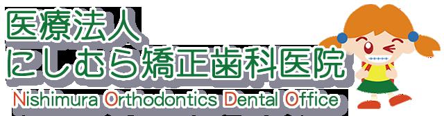 福島県 郡山市にある歯科医院 にしむら矯正歯科医院 透明で目立たない矯正装置 インビザライン