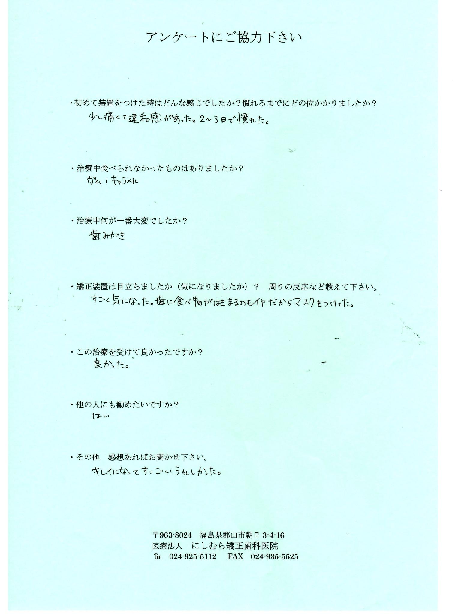 10代 患者様アンケート46