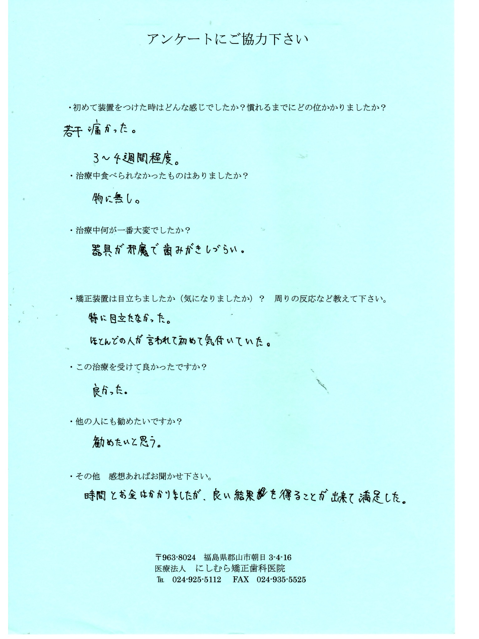 10代 患者様アンケート136