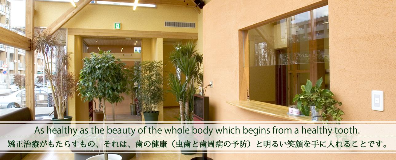 福島県 郡山にある歯科医院 にしむら矯正歯科医院の内観