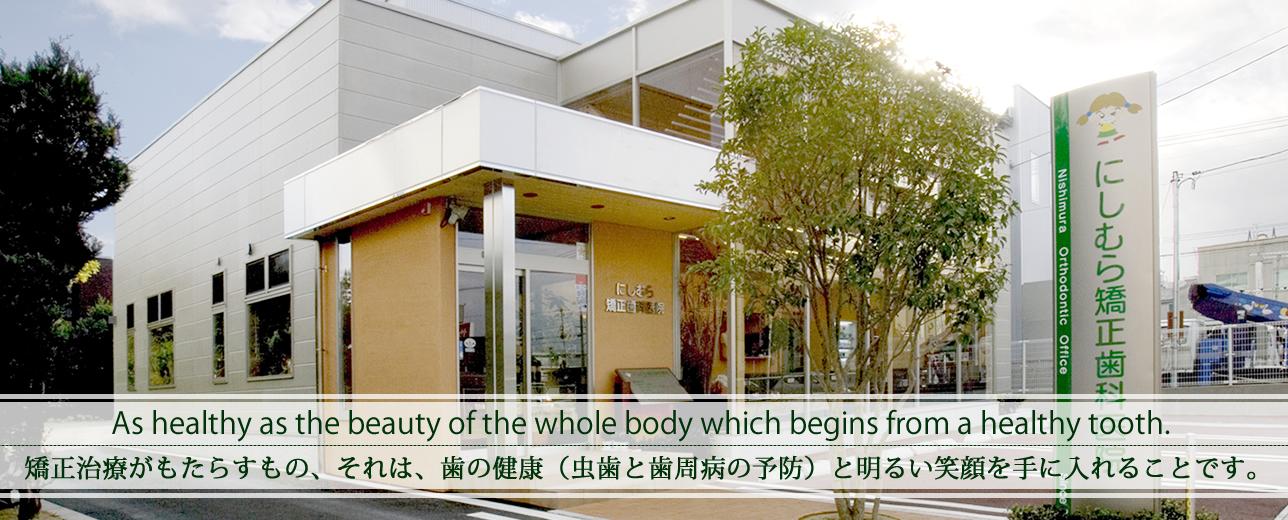 福島県 郡山にある歯科医院 にしむら矯正歯科医院の外観