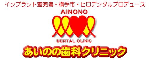 あいのの歯科クリニック