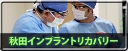 http://www.tohoku-implant.com/