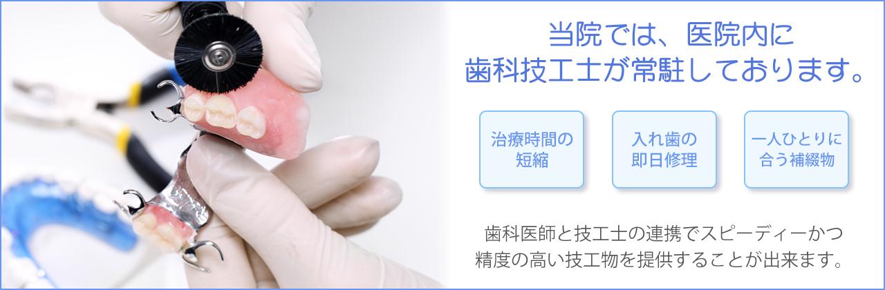 当院では、医院内に歯科技工士が常駐しております。