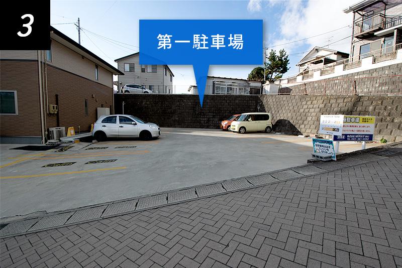 道路から見る駐車場