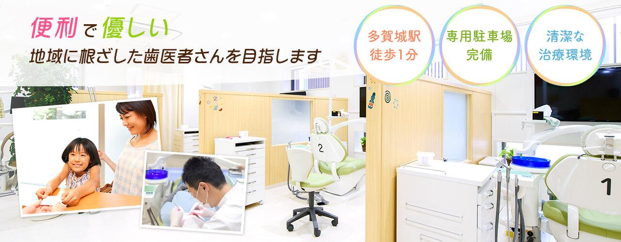 便利で優しい地域に根ざした歯医者さんを目指します