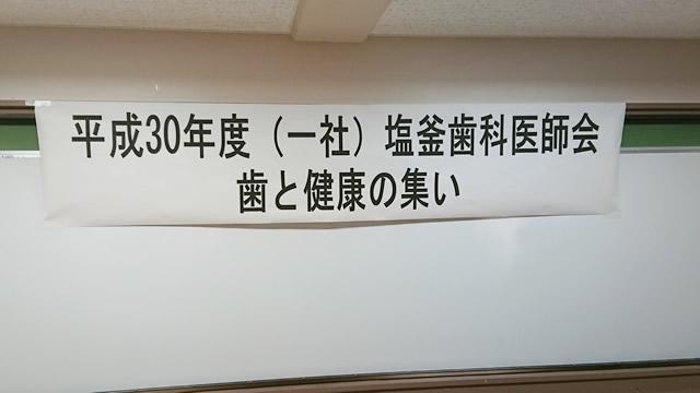 「歯と健康の集い」に参加してきました。