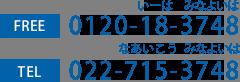 お問い合せ FREE:0120-18-3748 TEL:022-715-3748