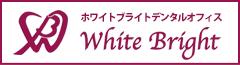 仙台駅前で矯正ならホワイトブライトデンタルオフィス