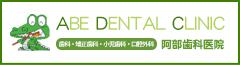 大崎市歯科インプラント|阿部歯科医院 新庄市、湯沢、加美町、石巻、登米、栗原市、一関市からも来院