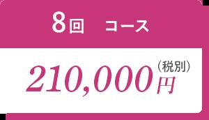 8回コース210,000円(税別)