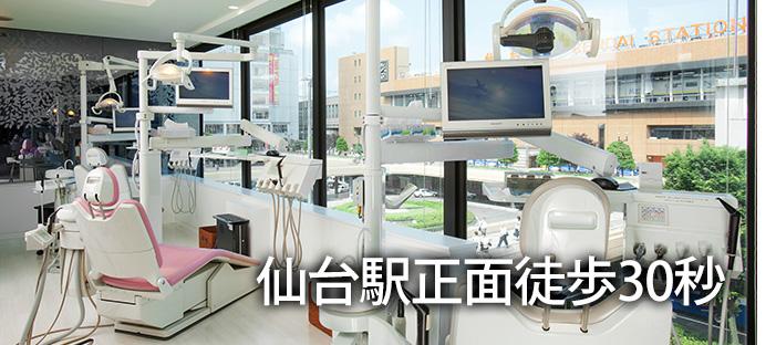 仙台で矯正ならホワイトブライトデンタルオフィス