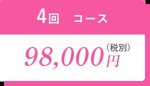 4回コース98,000円(税別)