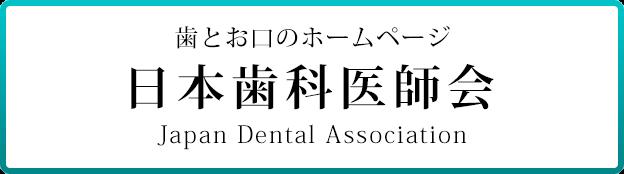 http://www.jda.or.jp/