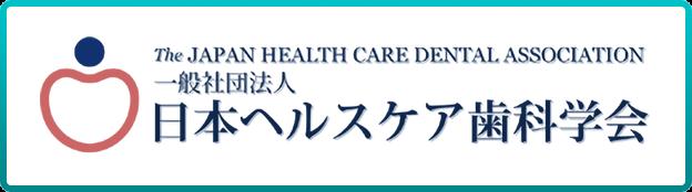 http://healthcare.gr.jp/newhp/