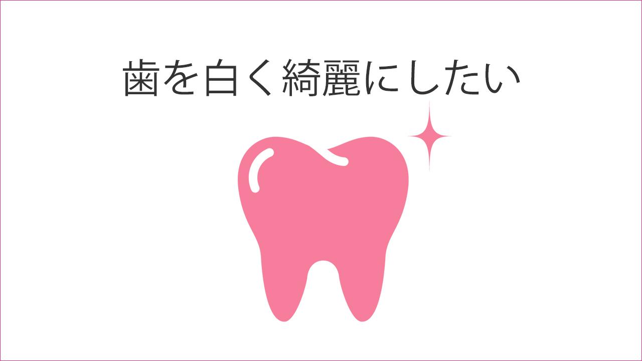 歯を白く綺麗にしたい