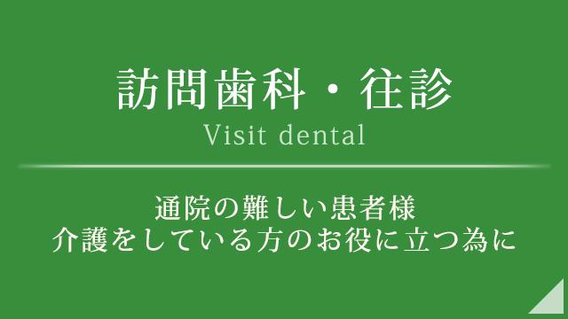 訪問歯科・往診