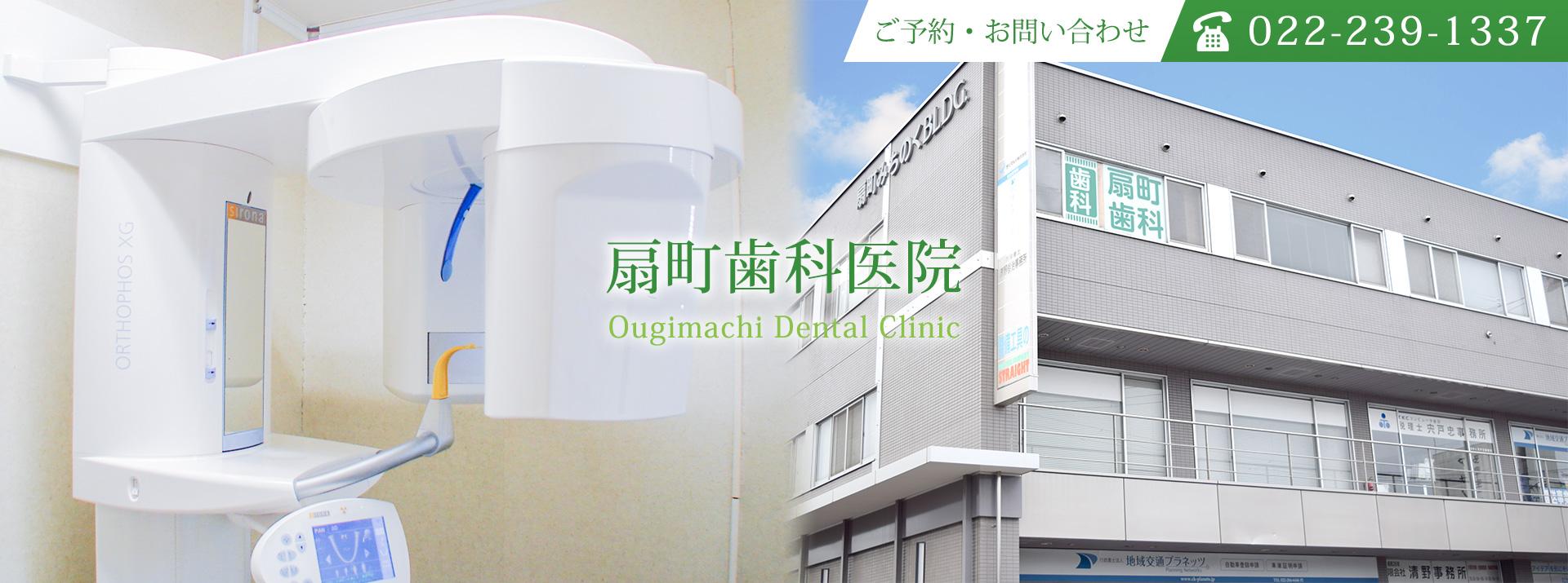 仙台市宮城野区扇町にある歯医者 扇町歯科医院です。