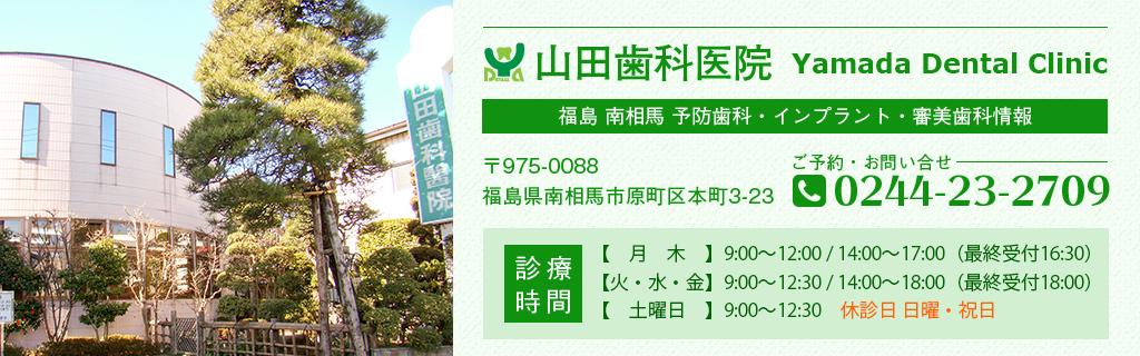 福島 南相馬 - 山田歯科医院 ご予約・お問い合せ tel:0244-23-2709