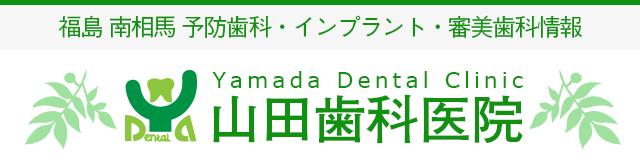 福島 南相馬 予防歯科・インプラント・審美歯科情報 - 山田歯科医院