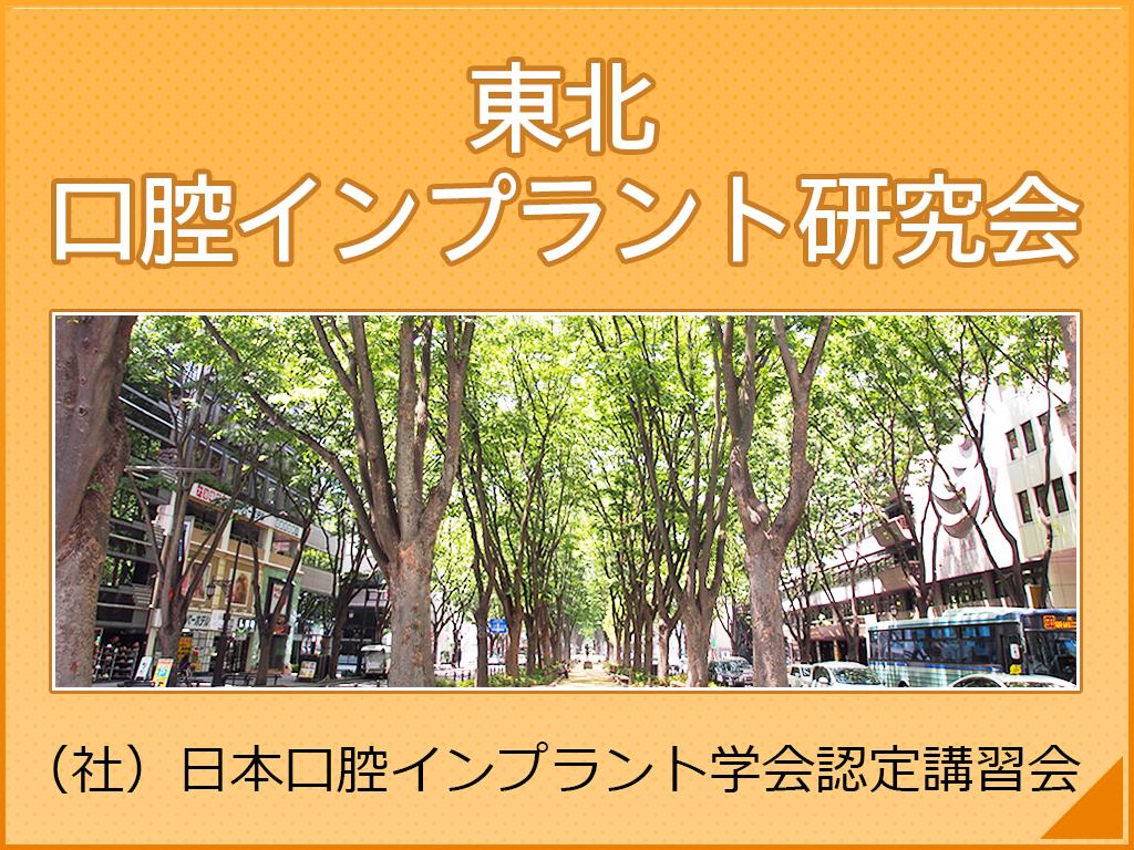 東北口腔インプラント研究会 - (社)日本口腔インプラント学会認定講習会