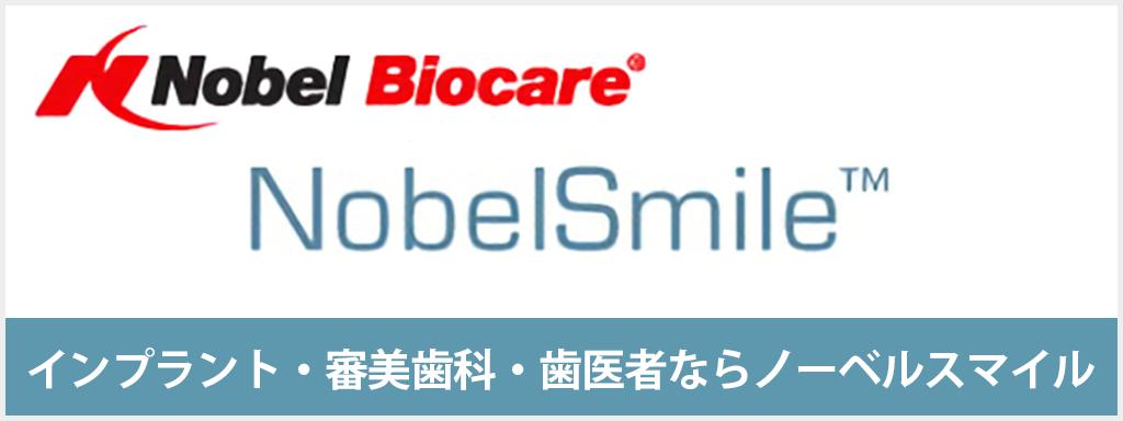 NobelSmile™ - インプラント・審美歯科・歯医者ならノーベルスマイル(Nobel Biocare®)