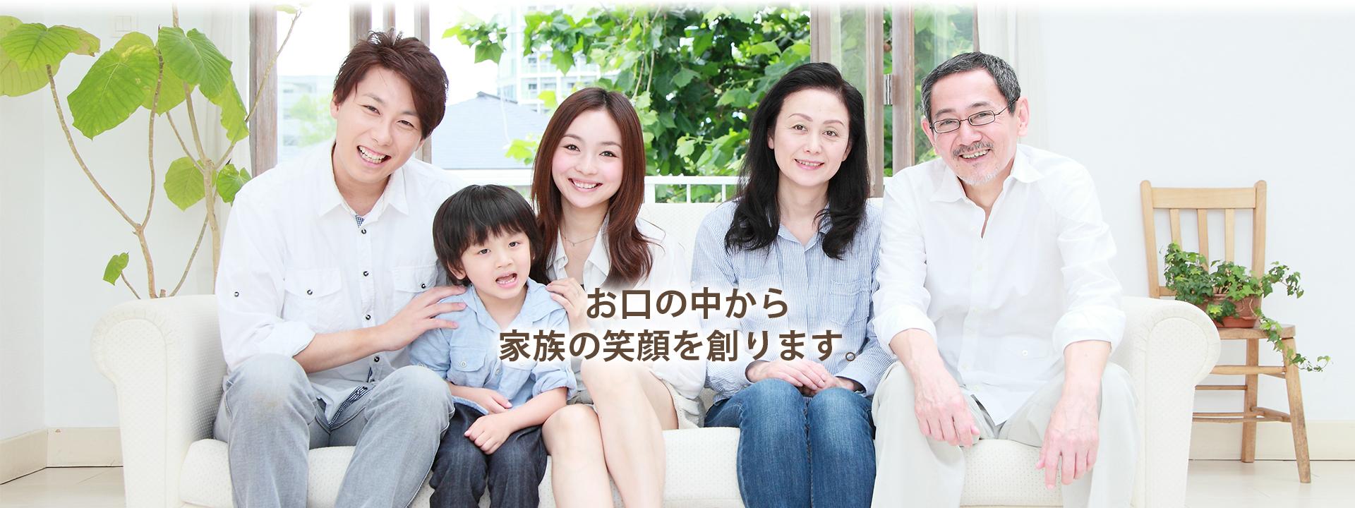 仙台市太白区茂庭の歯医者 もにわファミリー歯科クリニック