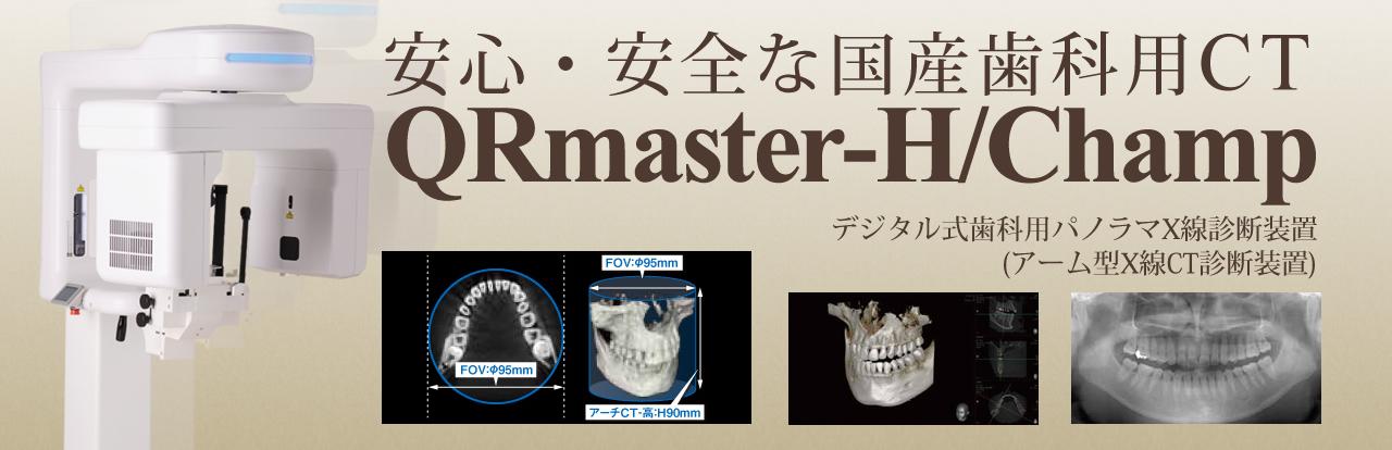 安心・安全な国産歯科用CT「QRmaster-H/Champ」