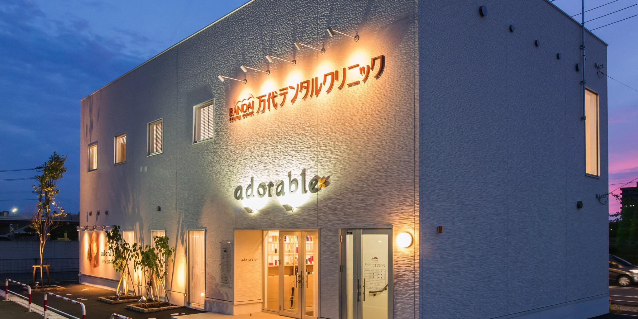 新潟市にある歯医者、万代デンタルクリニック