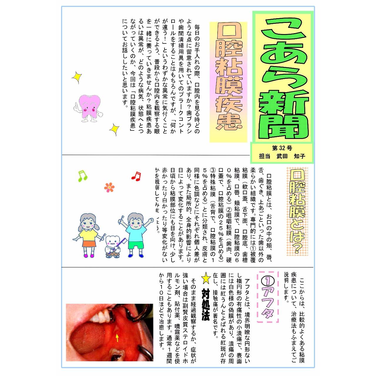 こあら新聞 第32号 担当 武田
